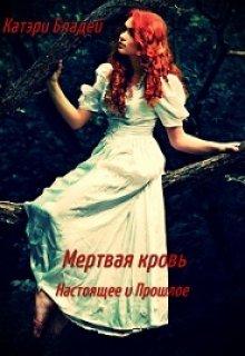 """Книга. """"Мертвая кровь. Настоящее и Прошлое"""" читать онлайн"""
