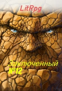 "Книга. ""Булыга: Заключенный №12 "" читать онлайн"