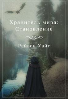 """Книга. """"Хранитель мира: Становление"""" читать онлайн"""