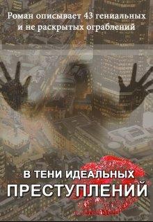 """Книга. """"В тени идеальных преступлений"""" читать онлайн"""