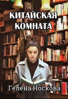 """Книга. """"Китайская комната"""" читать онлайн"""