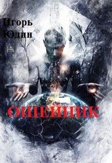 """Книга. """"Ошейник"""" читать онлайн"""