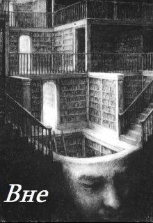 """Книга. """"Вне"""" читать онлайн"""
