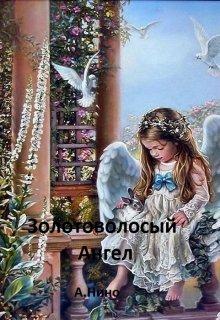 """Книга. """"Золотоволосый ангел"""" читать онлайн"""