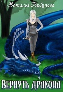 """Книга. """"Вернуть дракона. Книга 1: Легко ли быть нечеловеком?"""" читать онлайн"""