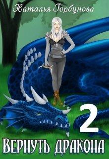 """Книга. """"Вернуть дракона. Книга 2: Одна из стаи"""" читать онлайн"""