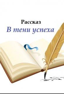 """Книга. """"В тени успеха"""" читать онлайн"""