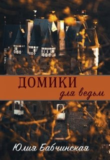 """Книга. """"Домики для ведьм"""" читать онлайн"""