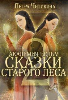 """Книга. """"Академия ведьм. Сказка старого леса. книга 2"""" читать онлайн"""