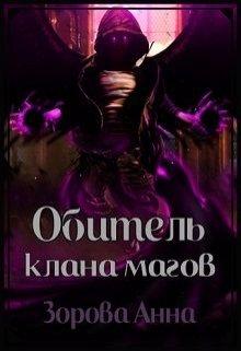 """Книга. """"Обитель клана магов"""" читать онлайн"""