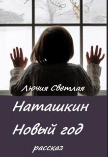"""Книга. """"Наташкин Новый год"""" читать онлайн"""
