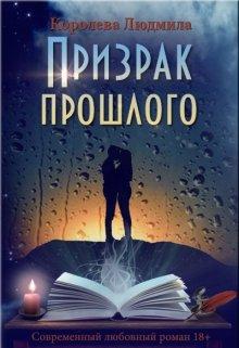 """Книга. """"Призрак прошлого"""" читать онлайн"""
