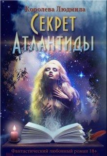 """Книга. """"Секрет Атлантиды """" читать онлайн"""