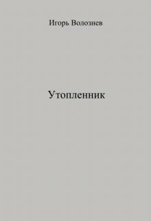"""Книга. """"Утопленник"""" читать онлайн"""