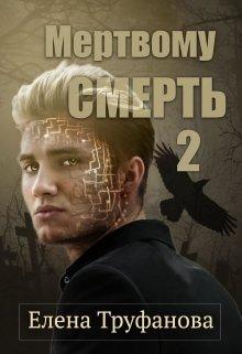 """Книга. """"Мертвому - смерть 2"""" читать онлайн"""