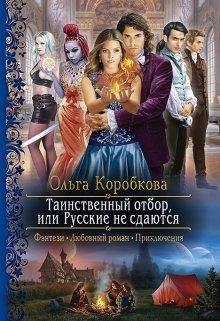 """Книга. """"Ярмарка невест или русские не сдаются"""" читать онлайн"""