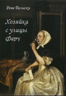 "Книга. ""Хозяйка с улицы Феру"" читать онлайн"