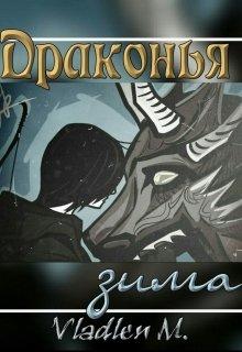 """Книга. """"Драконья зима"""" читать онлайн"""
