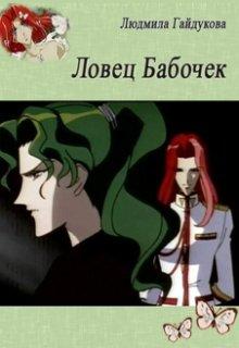 """Книга. """"Ловец Бабочек"""" читать онлайн"""