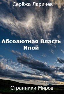 """Книга. """"Абсолютная Власть (книга 2) Иной"""" читать онлайн"""