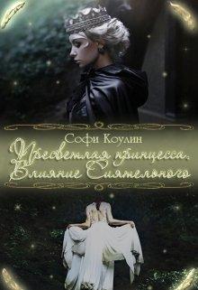 """Книга. """"Пресветлая принцесса. Влияние Сиятельного.."""" читать онлайн"""