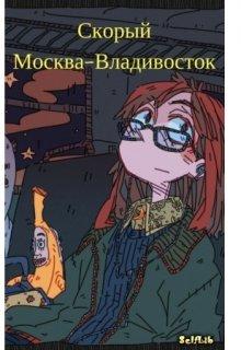 "Книга. ""Скорый Москва-Владивосток"" читать онлайн"