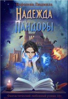 """Книга. """"Надежда Пандоры """" читать онлайн"""
