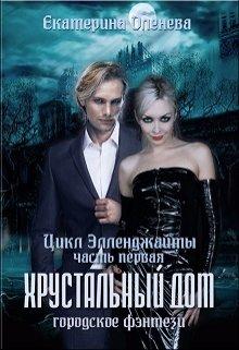 """Книга. """"Хрустальный дом #1"""" читать онлайн"""