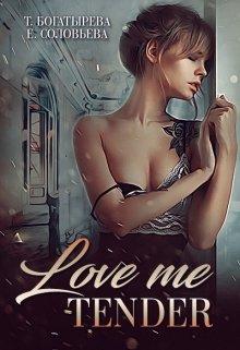 """Книга. """"Love me tender"""" читать онлайн"""