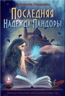"""Книга. """"Последняя Надежда Пандоры """" читать онлайн"""