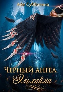 "Книга. ""Черный ангел Эльхайма"" читать онлайн"