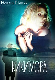 "Книга. ""Кикимора"" читать онлайн"