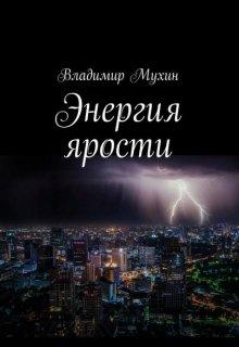 """Книга. """"Энергия ярости """" читать онлайн"""