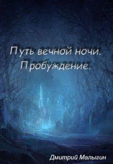 """Книга. """"Путь вечной ночи: пробуждение."""" читать онлайн"""