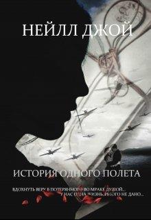 """Книга. """"История одного полета"""" читать онлайн"""