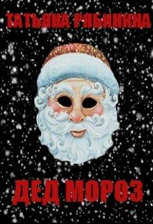 "Книга. ""Дед Мороз"" читать онлайн"