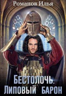 """Книга. """"Бестолочь. Липовый барон."""" читать онлайн"""