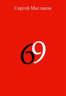 "Книга. ""69"" читать онлайн"