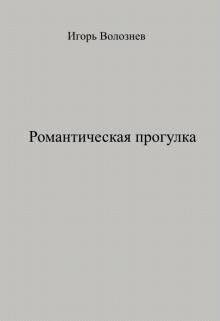 """Книга. """"Романтическая прогулка"""" читать онлайн"""