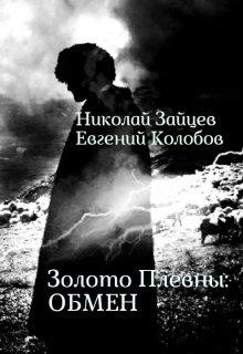 """Книга. """"Золото Плевны: Обмен"""" читать онлайн"""
