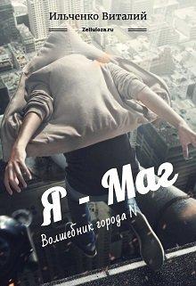 """Книга. """"Я - Маг"""" читать онлайн"""