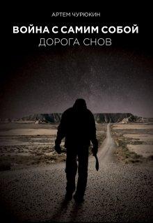 """Книга. """"Война с самим собой: Дорога Снов"""" читать онлайн"""