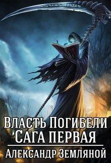 """Книга. """"Власть Погибели: Сага первая"""" читать онлайн"""
