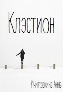 """Книга. """"Клэстион"""" читать онлайн"""