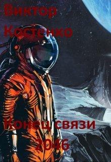 """Книга. """"Конец связи 2046"""" читать онлайн"""
