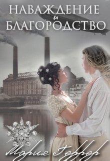 """Книга. """"Наваждение и благородство"""" читать онлайн"""