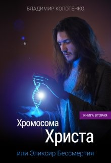 "Книга. ""Хромосома Христа. Книга вторая"" читать онлайн"