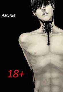 "Книга. ""18+"" читать онлайн"