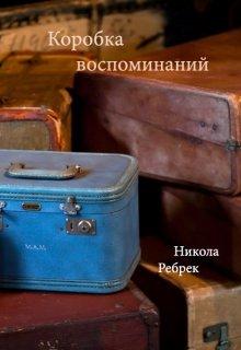 """Книга. """"Коробка воспоминаний"""" читать онлайн"""