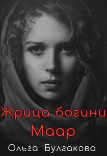 """Книга. """"Жрица богини Маар"""" читать онлайн"""